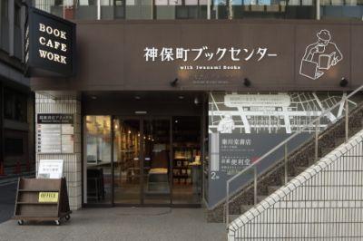 LEAGUE神保町 【駅徒歩1分】ミーティングルームの外観の写真