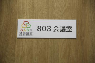 みんなの貸会議室天神西通り北店 803会議室⇨定員18+予備2のその他の写真