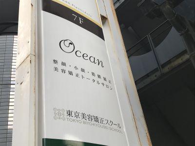 Ocean レンタルサロンの外観の写真