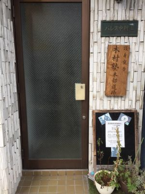 CMBトレーニングセンター レンタル武道場の入口の写真