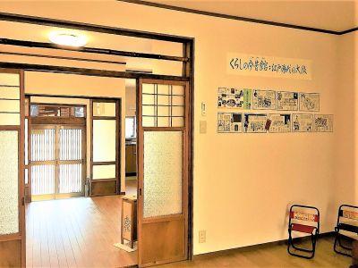 町家*丸本屋の中の間スペース 中の間レンタルスペース*丸本屋の室内の写真