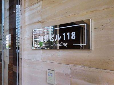 新横浜3丁目大ホール【加瀬会議室】 Room1の入口の写真