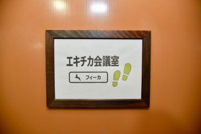 エキチカ会議室フィーカ 貸し会議室の入口の写真