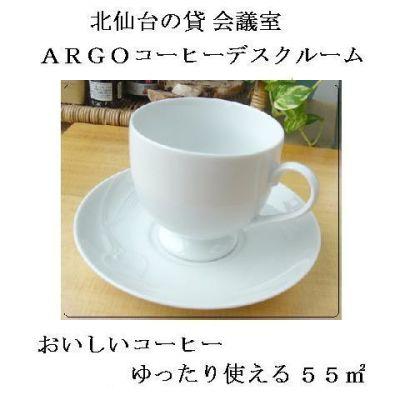 ARGO コーヒーデスクルーム 貸し会議室 203 の入口の写真