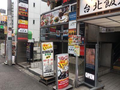スタジオ太鼓庵 小スタジオの外観の写真