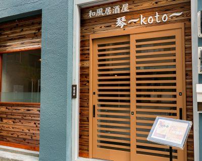 和風居酒屋琴〜koto〜 イベントスペースの入口の写真