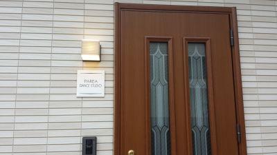 パレアダンススタジオ スペースAの入口の写真