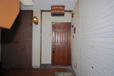 レンタルルーム KUKURU洋室 レンタルルーム  KUKURUの入口の写真