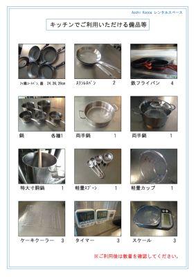 アッチコッカ キッチンスペースの設備の写真