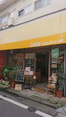 cocokara カフェ、サロンスペースの外観の写真