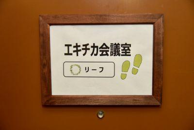 エキチカ会議室リーフ 貸し会議室の入口の写真