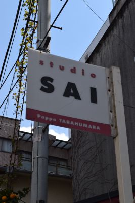 Studio SAI レンタルスタジオ サイの入口の写真