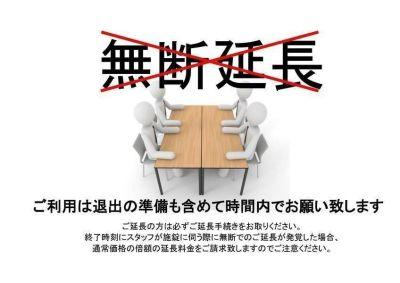 RAKUNA 名古屋 リニューアル会議室の設備の写真