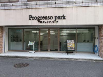 プログレッソ パーク 会議室、イベントルームの外観の写真