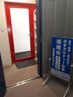 日本カルチャー協会 福岡校 セミナールームの入口の写真
