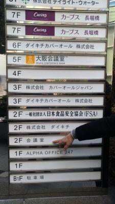 アルファ オフィス