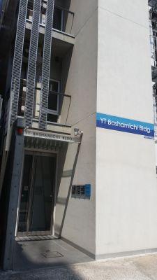YT馬車道ビル会議室 【横浜・馬車道駅から1分】YT馬車道ビル会議室の入口の写真