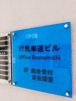 横浜・馬車道駅チカ レンタル個室 少人数向けレンタル個室の入口の写真