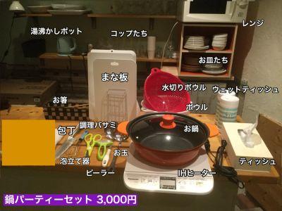 レンタルルームKUKURU 和室 オシャレキッチン付きの設備の写真