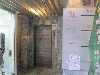 BARラウンジ堀江卓球部 サロンスペース 会議室 卓球場の入口の写真