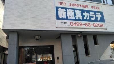 飯能カルチャーセンター 道場の外観の写真