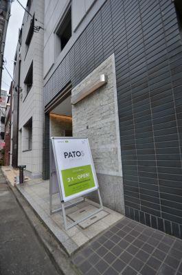 PATO STUDIOの入口の写真