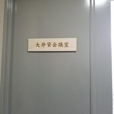 大井貸会議室 大井会議室(1/2貸し)の入口の写真