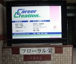 【栄・矢場町】キャリアクリエーション 個室会議室の外観の写真
