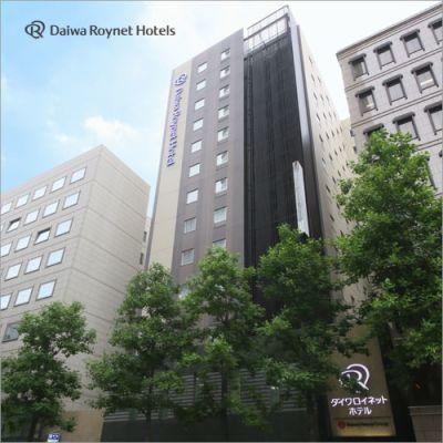 ダイワロイネットホテル大阪北浜 会議室の外観の写真