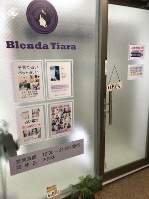 ☆Blenda Tiara 打ち合わせ・カウンセリングルームの外観の写真
