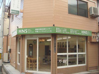 HNSレンタルスタジオ 貸し会議室の外観の写真