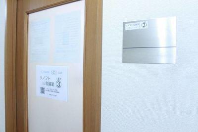 ふれあい貸し会議室永沢 ふれあい貸し会議室 八重洲No2の入口の写真