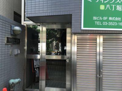 八丁堀 ゼロワンビル会議室 貸切セミナールーム(6階)の外観の写真