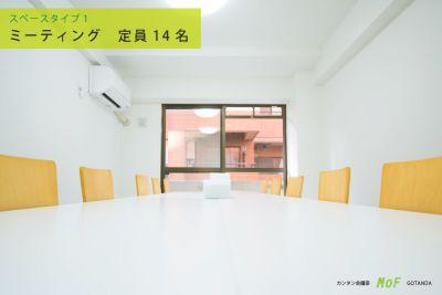 カンタン会議室 MoF 五反田 プロジェクタ無料の貸し会議室♪の室内の写真