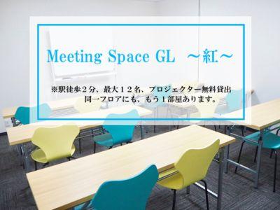 Meeting space 紅 貸し会議室の室内の写真