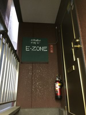 Space:  E-ZONE E-ZONEの入口の写真