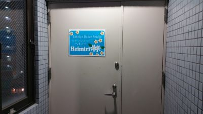 タヒチアンダンススタジオ  ダンススタジオの入口の写真
