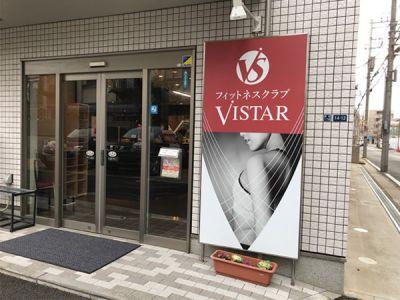 フィットネスクラブ VISTAR スタジオの外観の写真