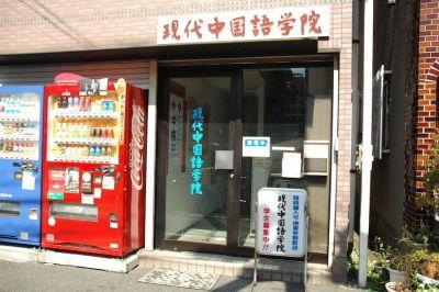 西池袋 貸し教室 Gendai 10名用 貸し教室の入口の写真