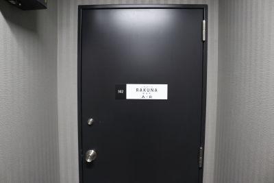 RAKUNA上野・御徒町 A号室の入口の写真