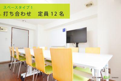 【カンタン会議室 MoF 新宿】 大型モニター無料の貸し会議室♪の室内の写真