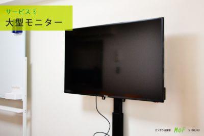 【カンタン会議室 MoF 新宿】 大型モニター無料の貸し会議室♪の設備の写真