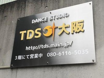 ガソリンスタンド横の看板が目印 - テーマパークダンサーズスタジオ スタジオスマイルの入口の写真