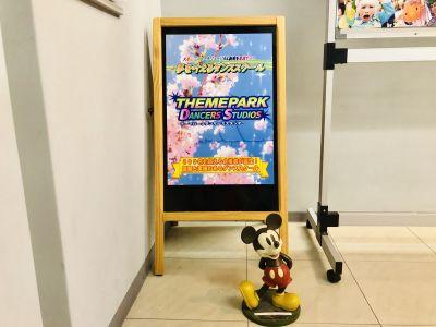 ミッキーがお出迎えします - テーマパークダンサーズスタジオ スタジオスマイルの入口の写真