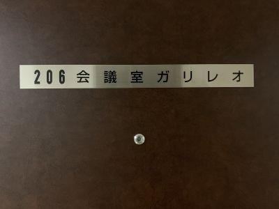 お手軽会議室淀屋橋≪ガリレオ≫ 206号室(2階)の入口の写真