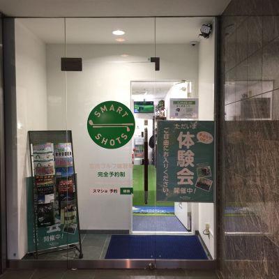 スマートショット新宿 会議利用 室内ゴルフ練習場2号室の外観の写真