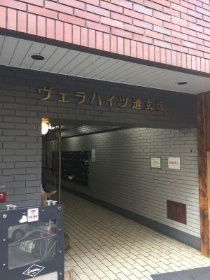 【SPG道玄坂1】 【SPG道玄坂1】の外観の写真