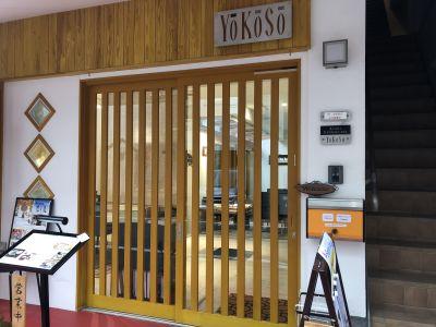 Yokoso Cafe Yokosoの入口の写真