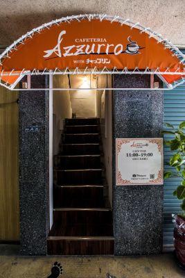 カフェテリア アズーロ ライブ・演奏会の入口の写真