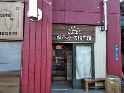 喫茶スーズ焙煎所 多目的スペース、レンタルサロンの入口の写真